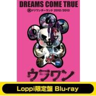 【Loppi限定盤】DREAMS COME TRUE 「裏ドリワンダーランド2012/2013」 Blu-ray