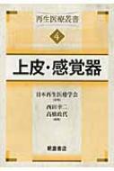 上皮・感覚器 再生医療叢書 4