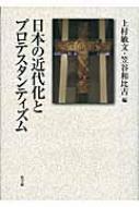 日本の近代化とプロテスタンティズム