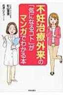 不妊治療外来の「気になるコト」がマンガでわかる本