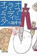 オブ・ラ・ディ・オブ・ラ・ダ 東京バンドワゴン 集英社文庫