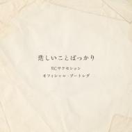 悲しいことばっかり (オフィシャル・ブートレグ)
