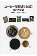 コーヒー学検定上級 金沢大学編