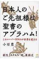 このスーパーDNAが世界を変える 日本人のご先祖様は聖書のアブラハム! 新生JAPAN「超」裏面史 超☆わくわく