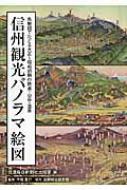 信州観光パノラマ絵図 鳥瞰図でたどる大正‐昭和初期の鉄道・山岳・温泉
