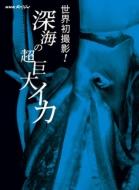 NHKスペシャル/Nhkスペシャル 世界初撮影! 深海の超巨大イカ