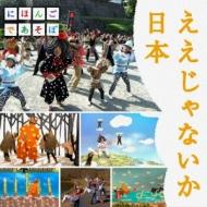 Childrens (子供向け)/Nhkにほんごであそぼ: ええじゃないか日本