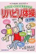 前田万亀子/リハビリ体操ネタ帳 安心介護ハンドブック
