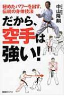 だから、空手は強い! 秘めたパワーを出す、伝統の身体技法