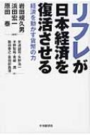 リフレが日本経済を復活させる 経済を動かす貨幣の力