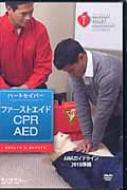 ハートセイバー・ファーストエイド Cpr Aed Dvd Ahaガイドライン2010準拠