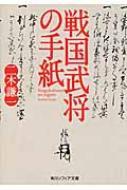 戦国武将の手紙 角川ソフィア文庫