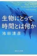 生物にとって時間とは何か 角川ソフィア文庫