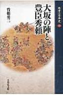 大坂の陣と豊臣秀頼 敗者の日本史