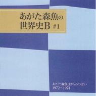 あがた森魚とはちみつぱい1972-1974