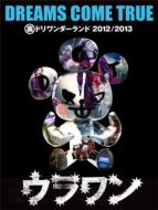 裏ドリワンダーランド 2012 / 2013