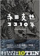 寺田克也ココ10年 KATSUYA TERADA 10 TEN -10 Years Retrospective -