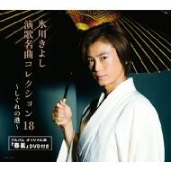 演歌名曲コレクション18 ~しぐれの港~(+DVD)【初回限定盤 A Type】