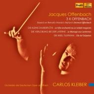 『魔法の横笛』全曲、『ランタン灯りでの結婚式』全曲、『チュリパタン島』全曲 カルロス・クライバー&ライン・ドイツ歌劇場(1962 モノラル)(2CD)