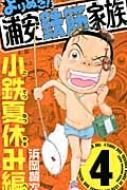 よりぬき!浦安鉄筋家族 4 小鉄夏休み編 少年チャンピオン・コミックス