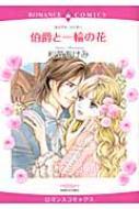 伯爵と一輪の花 エメラルドコミックス ロマンスコミックス
