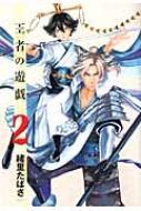 王者の遊戯 2 バンチコミックス