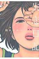 失恋日記 フィールコミックス
