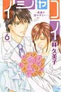 イシャコイ -医者の恋わずらい-6 白泉社レディースコミックス