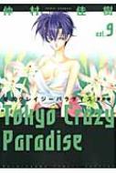 愛蔵版 東京クレイジーパラダイス 9 花とゆめコミックス