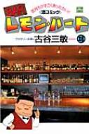 Barレモン・ハート 28 アクションコミックス