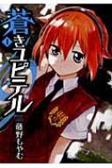 蒼きユピテル 1 ビーツコミックス