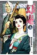 そば屋 幻庵 8 Spコミックス