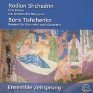 シチェドリン:3人の羊飼い、ディオニュシオスのフレスコ画、ティシチェンコ:クラリネットとピアノ三重奏のための協奏曲 アンサンブル・ツァイトスプルング