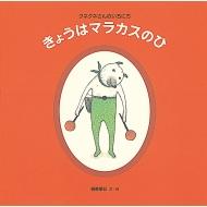 きょうはマラカスのひ クネクネさんのいちにち 日本傑作絵本シリーズ