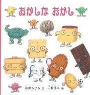 おかしなおかし 幼児絵本シリーズ