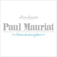 ポール・モーリアのすべて〜日本が愛したベスト50曲(2SHM−CD)