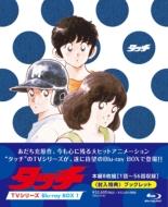 タッチTVシリーズ Blu-ray BOX1