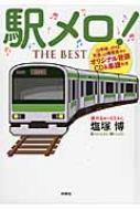 駅メロ! THE BEST (山手線、メトロ、京急、山陽電鉄ほかオリジナル音源CD楽譜付き)