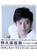 Natural Mind Naoki Nokubo Photographs 三才ムック