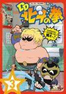 北斗の拳30週年記念 TVアニメ「DD北斗の拳」 第3巻