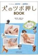 犬のツボ押しBOOK ワンちゃんの病気予防と健康管理に