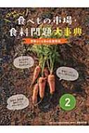くわしくわかる!食べもの市場・食料問題大事典 2 市場にくる食の生産現場