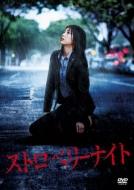 ストロベリーナイト スタンダード・エディション DVD