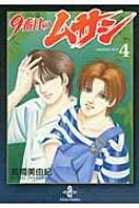 9番目のムサシ 4 秋田文庫