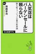 HMV&BOOKS online齊藤孝浩/人気店はバーゲンセールに頼らない 中公新書ラクレ