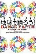地球で踊ろう!DANCE EARTH Change the World