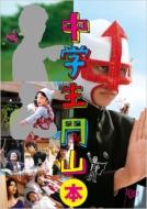 中学生円山オフィシャルブック 中学生円山本 Tokyonews Mook