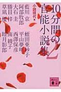 10分間の官能小説集 2 講談社文庫