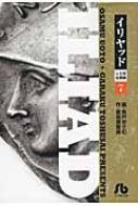 イリヤッド-入矢堂見聞録 7 小学館文庫