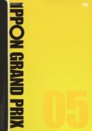IPPONグランプリ05